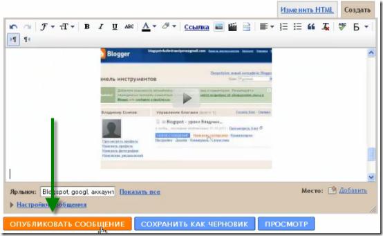 kak-vstavit-video вставляем видео в блог. шаг 12 - сохранить сообщение