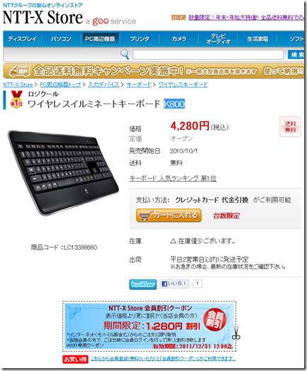 NTT-X_K800