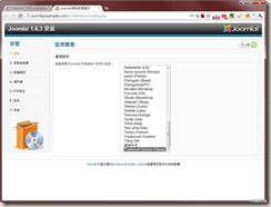 2011-10-24_203502 joomla.example.com