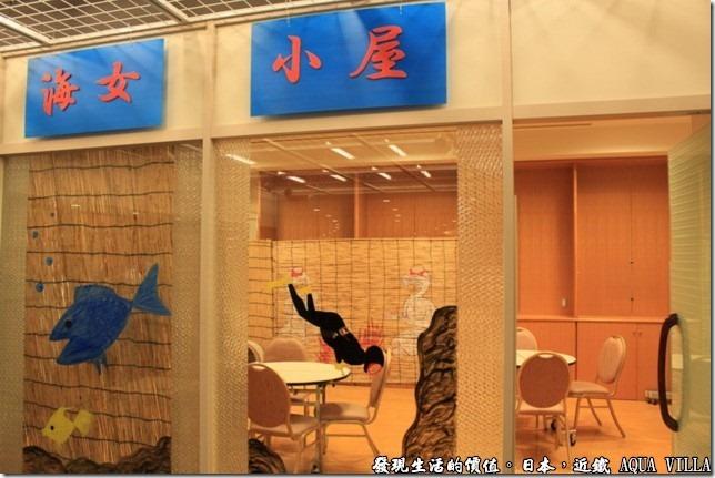 日本伊勢志摩市的近鐵水上別墅飯店(Hotel Kintetsu Aquavilla Ise-Shima),海女小屋,看樣子這一代應該也盛產珍珠,有點像是大陸的珠海以漁女當象徵一般。