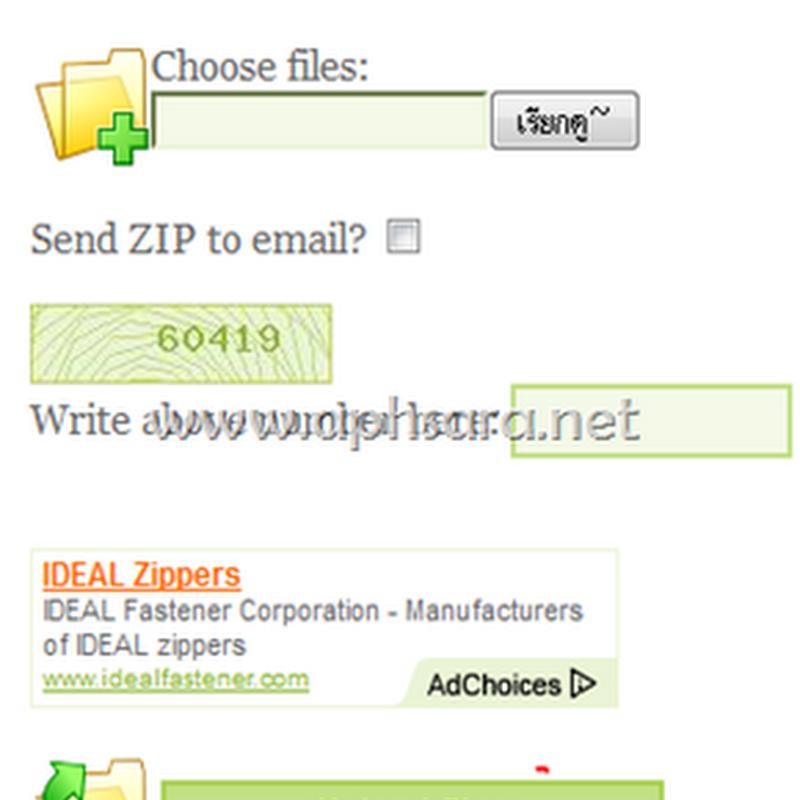 บีบอัด zip ไฟล์โดยไม่ต้องง้อโปรแกรม