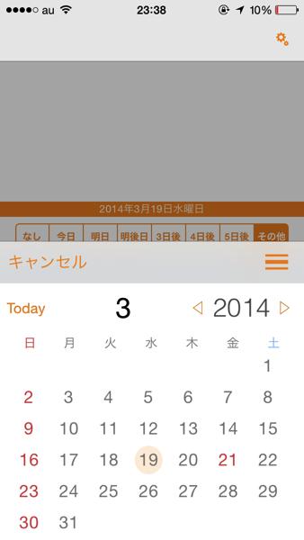 2014 03 19 23 38 29