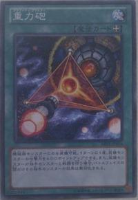 300px-GravityBlaster-ABYR-JP-C