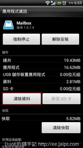 Android 應用程式清除資料