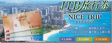 jtb-nicetrip