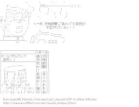 [AA]Kigata (Kyoufu Shinbun)