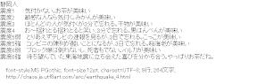 [AA]静岡コピペ (地震)