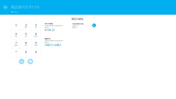 Win81_Skype