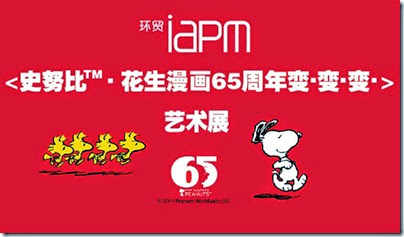 Snoopy Peanuts 65th Anniversary Shanghai Exhibition 史努比·花生漫畫65周年變.變.變.藝術展 11