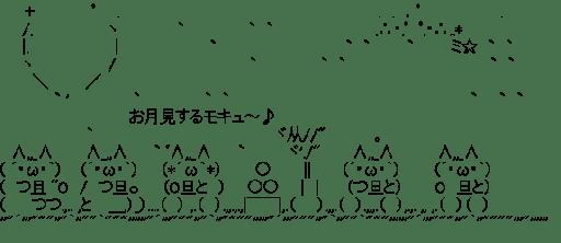 ショボーン の お月見