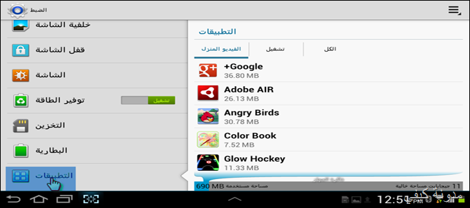 Screenshot_2012-09-30-12-51-09