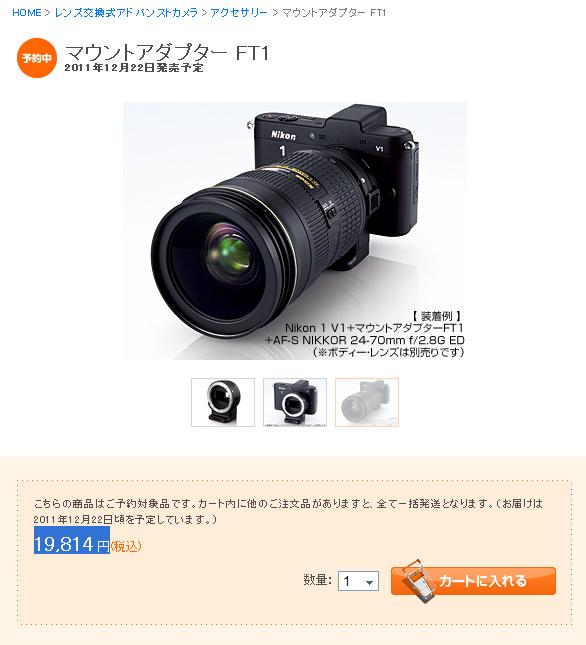 Nikon FT1 Shop