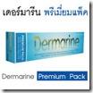 เดอร์มารีน พรีเมี่ยมแพ็ค Dermarine Premium Pack