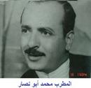 المطرب محمد  أبو نصار