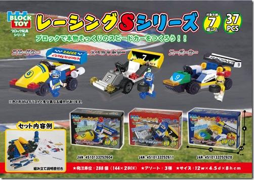 レーシングSシリーズ