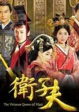 Đại Hán Hiền Hậu Vệ Tử Phu (2014)