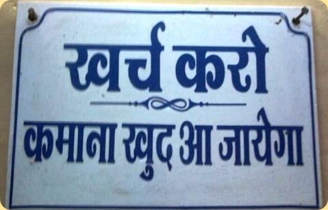 Kharch-Karo-Kaman-Khud-aa-Jayega-Funny