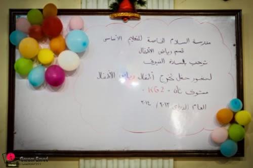 مدرسه السلام الخاصه (حفله حضانه ).jpg