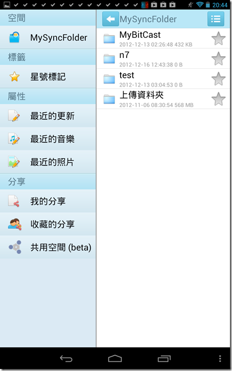 Screenshot_2012-12-16-20-44-09