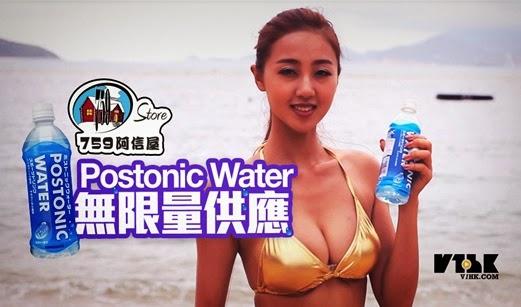 759-postonic-water2