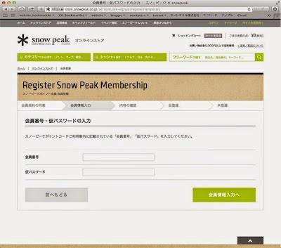会員番号・仮パスワードの入力_|_スノーピーク_*_snowpeak-2.jpg
