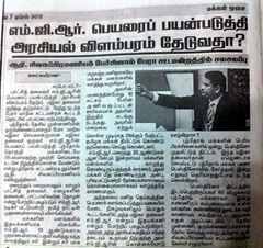 newspaper_makkaloosai