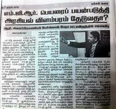 newspaper_makkaloosai