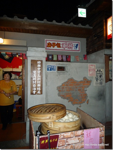 寶島時代村-包子店
