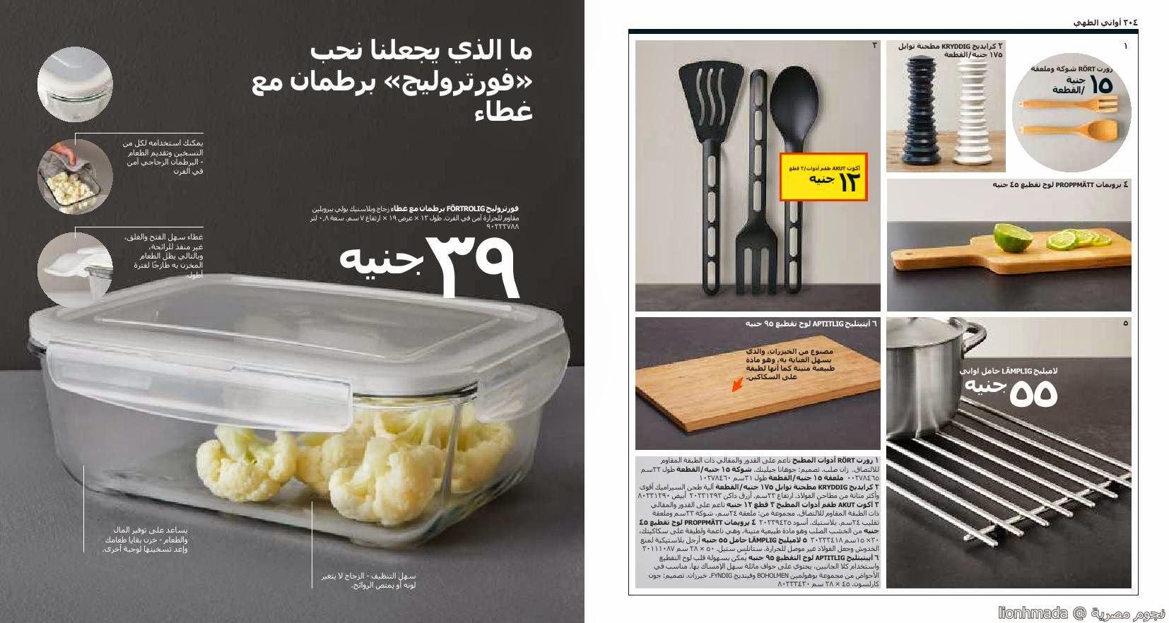 img9186c04c55495a6dcb6345cd50833248 صور كتالوج ايكيا مصر ikia للديكورات