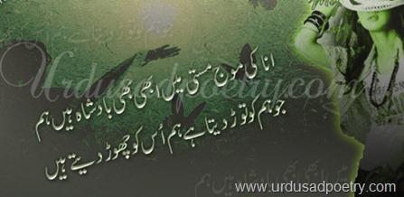 Badshah Poetry