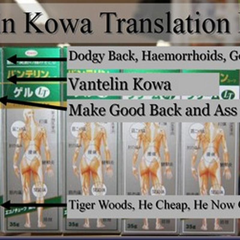 Tiger Woods New Vantelin Kowa Ass Cream Advert and Translation