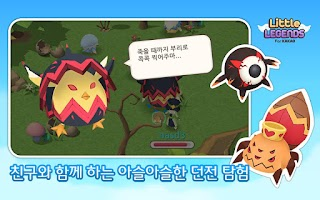 Screenshot of 리틀레전드 for Kakao