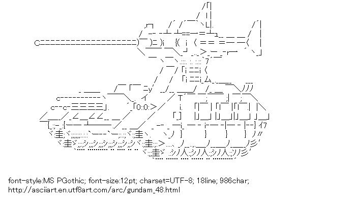 GUNDAM,Magella Attack,Tank