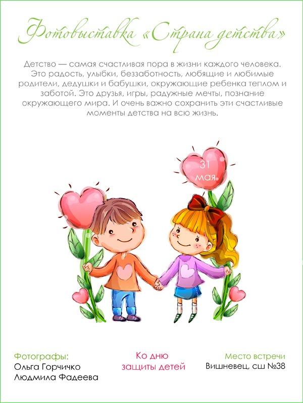 Фотовыставка Страна детства. Гродно. Детский фотограф Ольга Горчичко