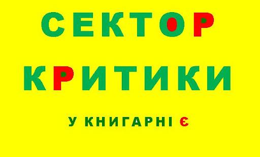 28 березня 2013 р., у четвер, в книгарні «Є» (пр. Свободи, 7) відбулося чергове засідання «Сектора критики».