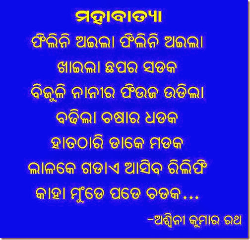 philin Cyclone odia kabita