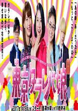 Những Cô Nàng Tokyo Mơ Mộng