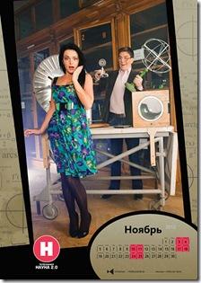 Гламурненько о науке - календарь на 2012 - ноябрь