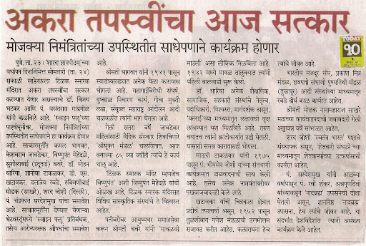 Sakal News Paper Pune Email Address