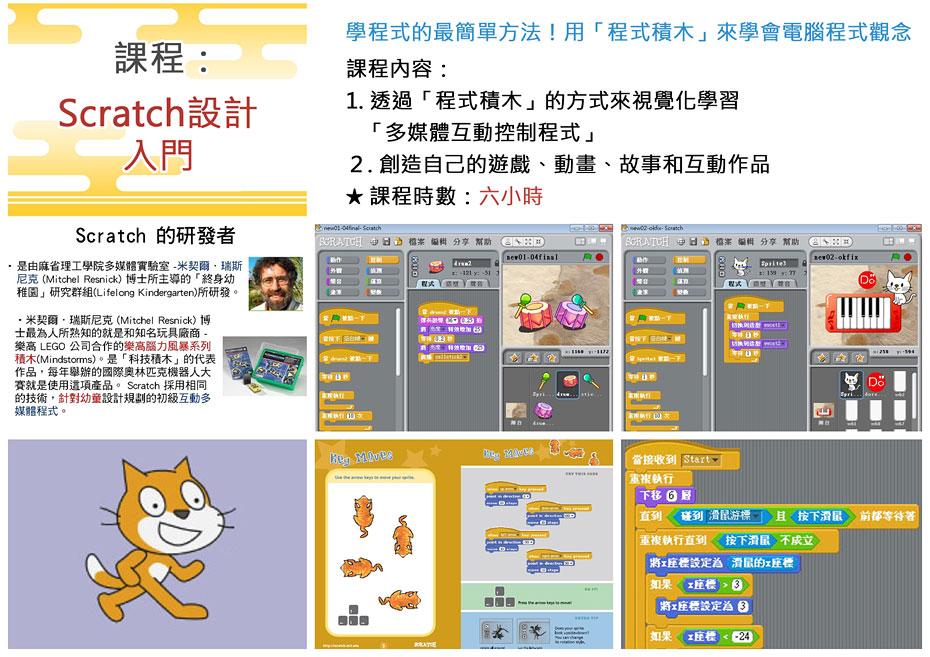 Scratch設計-入門