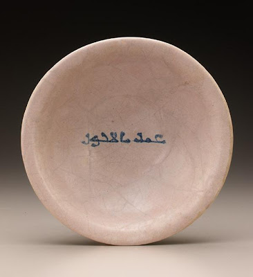 Bowl | Origin:  Samarra,  Iraq | Period: 9th-10th century | Details:  Not Available | Type: Earthenware painted under glaze | Size: W: 8.8  cm | Museum Code: S1997.109 | Photograph and description taken from Freer and the Sackler (Smithsonian) Museums.