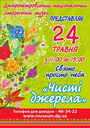 Muzei_А6_Ghisti-dzherela_2-01.jpg