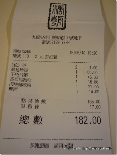 糖朝-帳單
