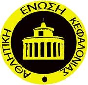 Αθλητική Ένωση Κεφαλληνίας (Α.Ε.Κ.)