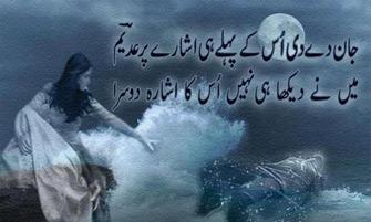 Mohabbat imtehan Poetry