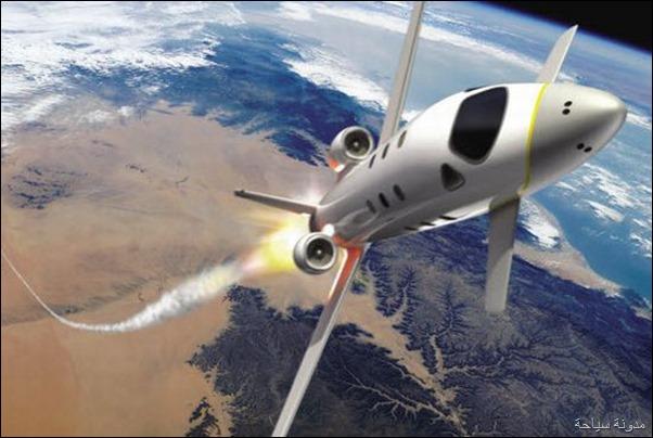 السفر الي الفضاء