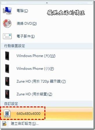 Windows Live Movie Maker 2011  重新在開啟一次【儲存影片】,再把游標放到功能表最下面的地方就可以看到剛剛新增的自定營片格式出現了,點擊之後就會開始輸出影片。