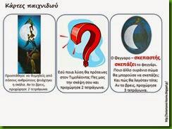 φεγγα5