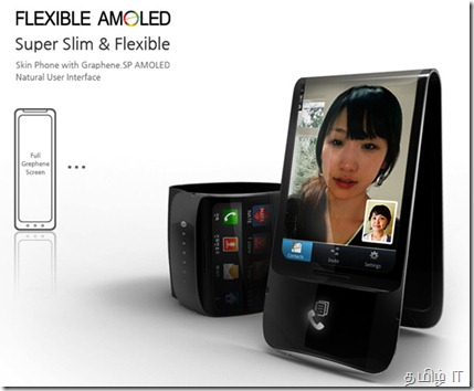 android_flexi6
