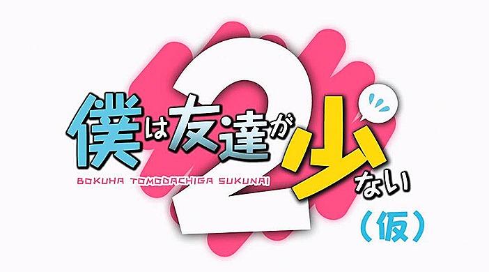 Segunda Temporada de Boku wa Tomodachi ga Sukunai